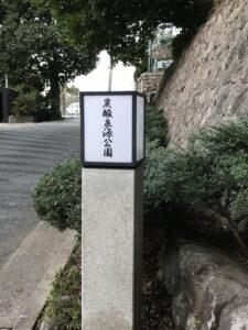 炭酸泉源公園