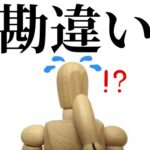 住民票の移動と異動 正しいのはどっち?漢字のイメージで簡単に理解!