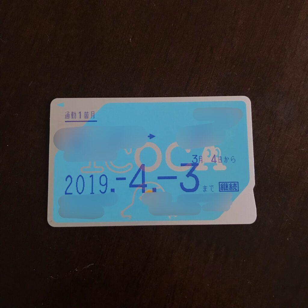 非接触型icカード