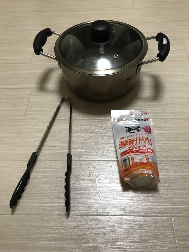 煮洗い用意するもの
