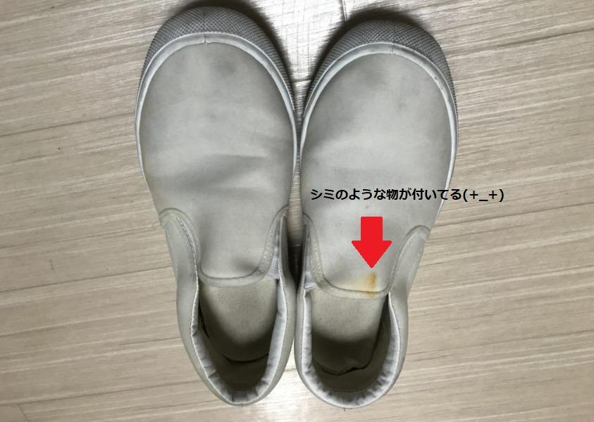 オキシ漬け後の靴シミ