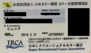 日本カヌー連盟資格
