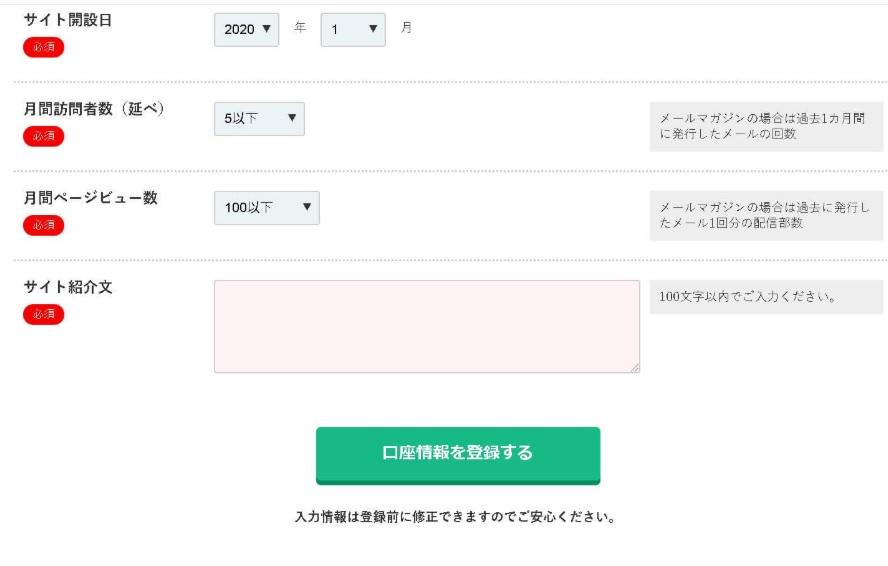 a8ネットサイト登録