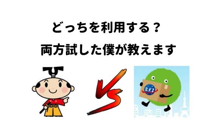 引っ越し侍とSUUMO比較