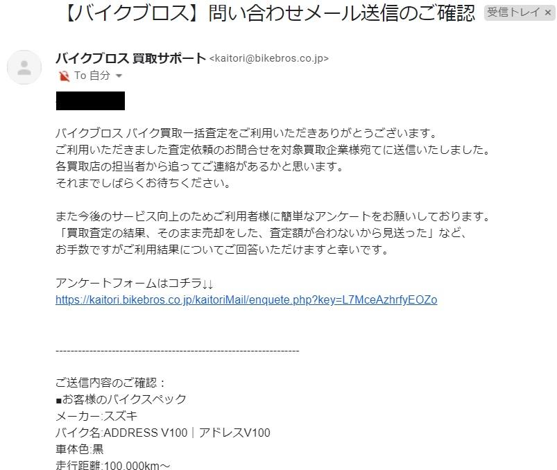 バイクロップスメール