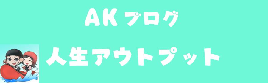 Akiブログ