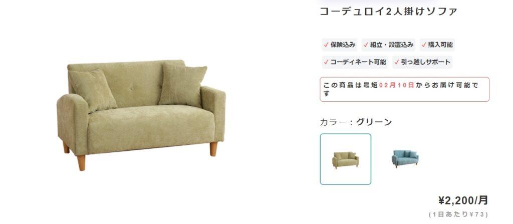 airROOMのソファー